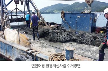 연안어장 환경개선사업 수거장면 사진
