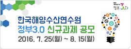 한국해양수산연수원 \'정부3.0 신규과제 공모\'
