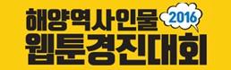 해양역사인물 웹툰경진대회
