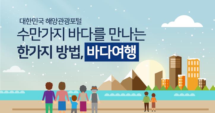 대한민국 해양관광포털 \'바다여행\'
