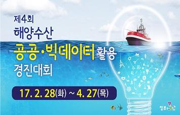 제4회 해양수산 공공 빅데이터 활용 경진대회