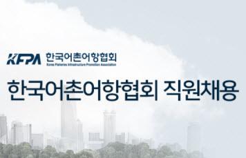한국어촌어항협회 직원 공개채용