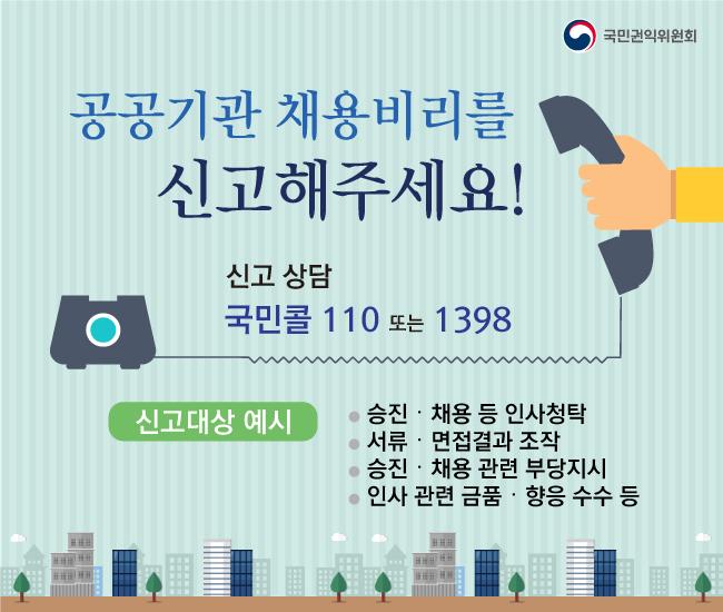 (국민권익위원회)채용비리 특별신고기간운영관련홍보