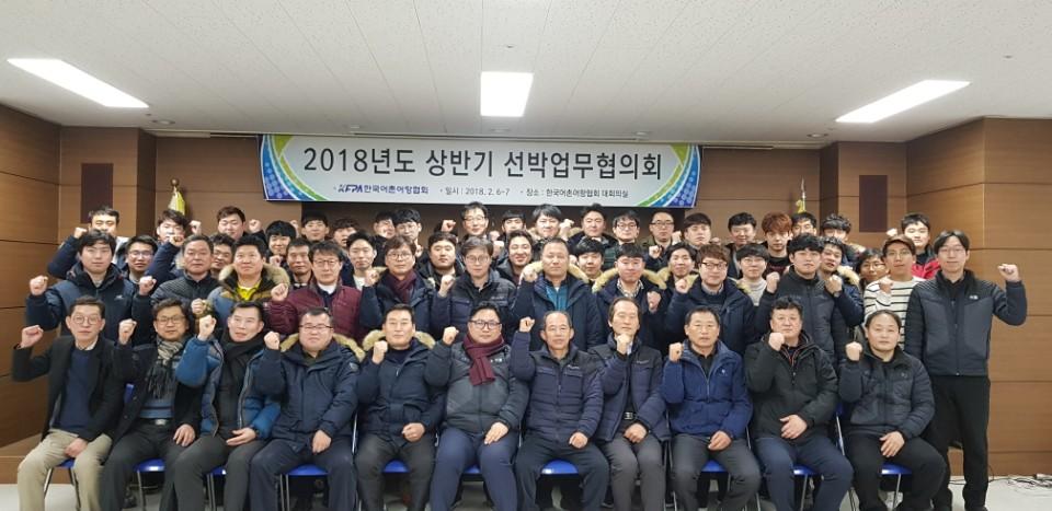 [어항정화팀] 2018년도 상반기 선박 업무협의회 개최