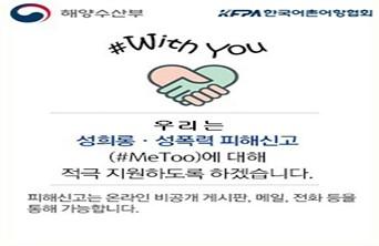 성희롱 피해신고(#With You)