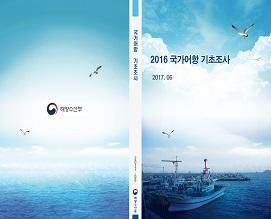 국가어항 기초조사 보고서