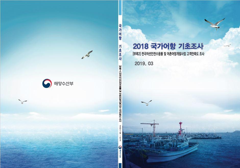 2018 국가어항 기초조사 보고서